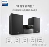 CD音響 BTM2310無線藍芽HIFICD組合迷你組合桌面音響音箱 快速出貨YYJ