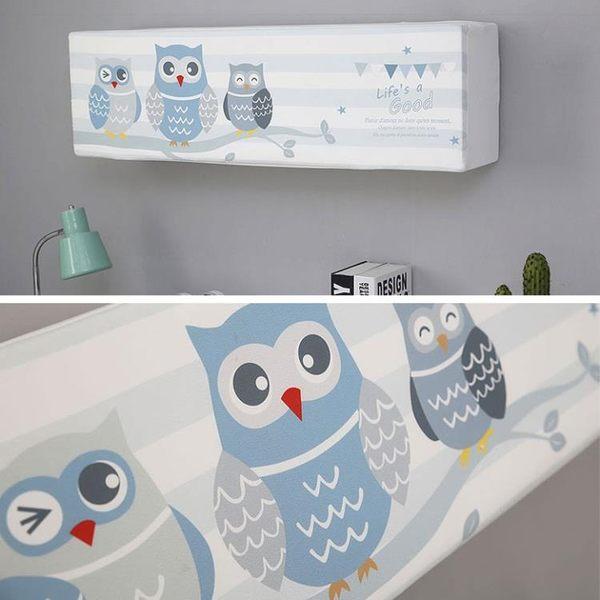 現代簡約布藝臥室壁掛式1.5p冷氣罩內機防塵罩掛機
