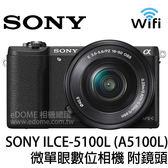 SONY A5100L 黑色 附 16-50mm 變焦鏡組 贈32G (24期0利率 免運 公司貨) A5100 KIT WIFI E-MOUNT 微單眼數位相機