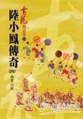 陸小鳳傳奇(四)幽靈山莊精品集