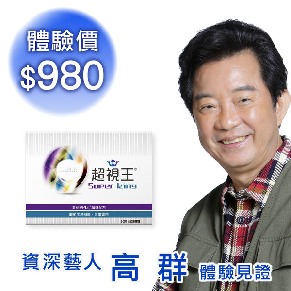 PPLs®超視王® 體驗價 $980