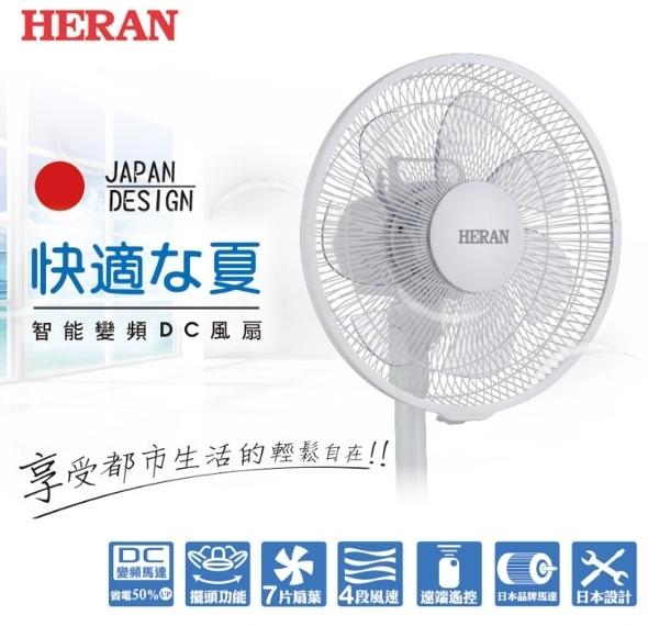 《長宏》HERAN禾聯電風扇12吋DC電風扇【HDF-12M1】7片式AS扇葉風感升級~可刷卡,免運費~
