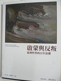 【書寶二手書T1/社會_HYS】啟蒙與反叛:臺灣哲學的百年浪潮_洪子偉