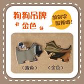 【力奇】狗狗吊牌(加刻字服務-金色)-140元 可超取 (K371A01)