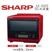 【結帳現折 送北方電暖器PTC868TRB】SHARP 夏普 31公升 自動料理兼烘培達人機 水波爐 AX-XS5T
