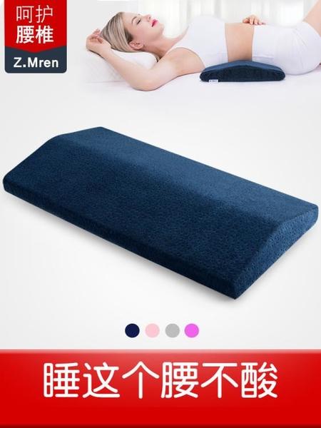 記憶棉靠背墊孕婦靠枕腰枕女腰靠睡眠腰墊護腰椎間盤突出床上睡覺 果果輕時尚