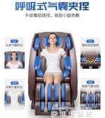 按摩椅 電動按摩椅家用全身全自動豪華太空艙多功能小型新款按摩器丨MKYYJ 雙十二免運