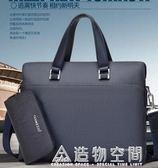 時尚男包手提包A4商務包斜挎包單肩包公文包男士包包背包 名購居家