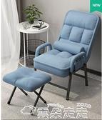 懶人沙發懶人沙發躺椅家用午休午睡休閒電腦椅單人臥室陽光臺靠背競技椅子LX 雲朵