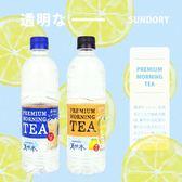 日本 SUNTORY 三得利 神奇透明奶茶 / 檸檬紅茶 550ml【櫻桃飾品】【27846】