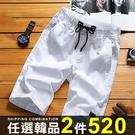 任選2件520短褲韓版百搭時尚寬鬆休閒沙...
