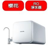 櫻花【P0231】(全省安裝)即濾即飲RO濾水器(智能款)淨水器