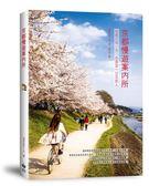 (二手書)京都慢遊案內所:就算只有一天,也要當一日京都人