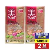 俏正美BB 膠原錠 CHOCOLA BB Collagen 120粒X2盒 (原廠公司貨非水貨) 專品藥局【2011363】