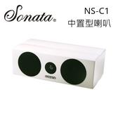 (結帳再折) SONATA NS-C1 中置型喇叭 白色 鋼烤 公司貨