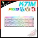 [ PCPARTY ] 艾芮克 i-rocks K71M PBT二色成形 RGB 白色 Outemu軸 機械式鍵盤