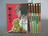 【書寶二手書T3/兒童文學_KBW】獅子的爪子_神秘的人像_惡魔的腳等_共6本合售