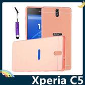 SONY Xperia C5 Ultra E5553 電鍍邊框+PC鏡面背板 類金屬質感 前後卡扣組合款 保護套 手機套 手機殼