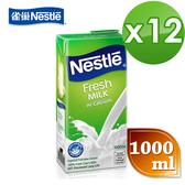 【NESTLE雀巢】全脂牛奶1000ml*12罐(整箱) / 保存期限2020.10.24