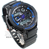 SKMEI 時刻美 S-SHOCK 潮男時尚腕錶 男錶 黑x藍 SK0931藍黑 雙顯示 防水手錶 電子錶 運動錶 夜光 冷光