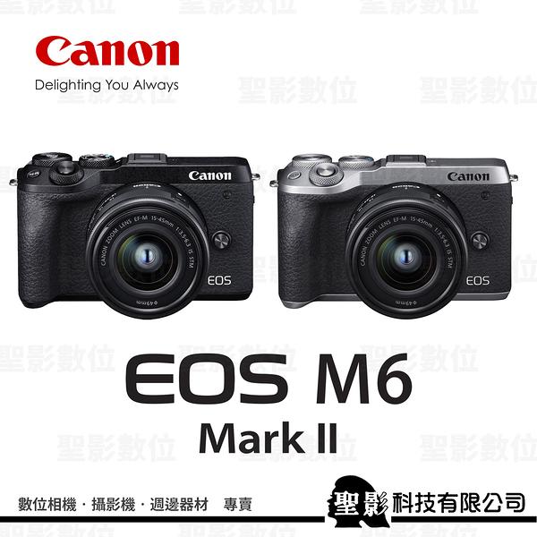 Canon EOS M6 Mark II + EF-M 15-45mm IS STM 單鏡組 台灣佳能公司貨 *回函贈好禮(至2021/9/30止)
