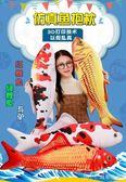 可愛仿真錦鯉魚抱枕 毛絨玩具魚寵物 道具公仔靠墊抱枕新年禮物YYP     瑪奇哈朵