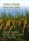 (二手書)台灣水生與濕地植物生態大圖鑑(下)