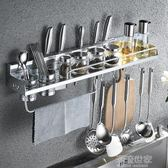 免打孔厨房置物架壁掛式收纳架储物架调料掛架子厨具用品用具刀架igo『潮流世家』