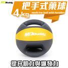 MDBuddy 4KG把手式藥球( 核心肌力訓練 體適能 健身球/平衡訓練球/健力球/重量球≡體院≡
