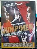 挖寶二手片-P04-095-正版DVD-華語【翻滾吧!男人】翻滾吧男孩導演(直購價)