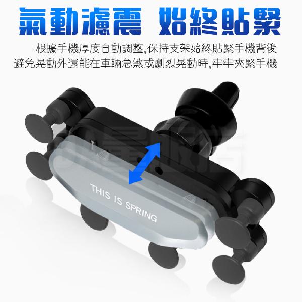 一條重力支架 重力車用支架 [六點支撐] 重力支架 出風口支架 手機支架 手機導航 三色可選