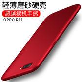 OPPO R11 手機殼 磨砂 全包 R11 Plus 保護套 岩砂 輕薄 矽膠硬殼 防摔後蓋 防指紋│麥麥3C