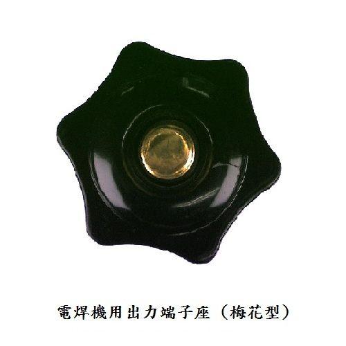 焊接五金網-電焊機用 - 出力端子座 (梅花型)