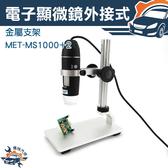 『儀特汽修』50-1000倍電子顯微鏡 外接電腦 手機 8顆LED USB存儲 調整支架 MET-MS1000+2