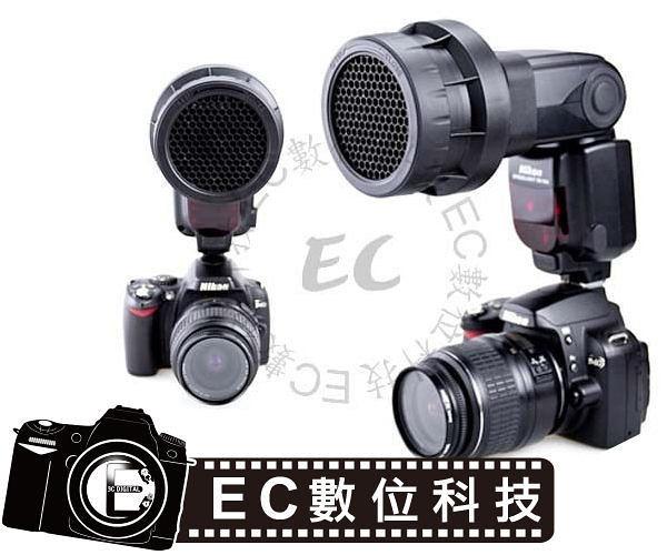 【EC數位】Nikon SB900 SB910 Meike MK950 MK951 MK930 SG-N 閃光燈 專用 三合一 蜂巢罩 束光罩
