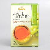 日本AGF【CAFE LATORY】水果茶粉-葡萄 45.5g (盒)(賞味期限:2019.02)