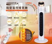 免運費 【SONGEN】松井まつい 陶瓷溫控 立式/直立式 暖氣機/電暖器/電暖爐 KR-909T