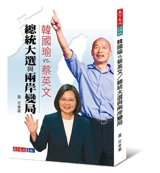 (二手書)韓國瑜VS.蔡英文︰總統大選與兩岸變局