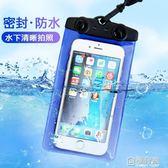 水下拍照防水手機袋溫泉游泳手機潛水套蘋果華為VIVO通用觸屏包  極有家