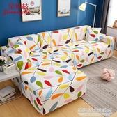 沙發套罩全包卍能套彈力布藝沙發巾北歐四季通用貴妃組合型沙發墊 NMS名購居家