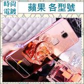 蘋果 IPhone6 6s 4.7吋 Plus 5.5吋 SE 電鍍支架手機殼 電鍍鏡面 邊框背蓋 指環支架 支架殼
