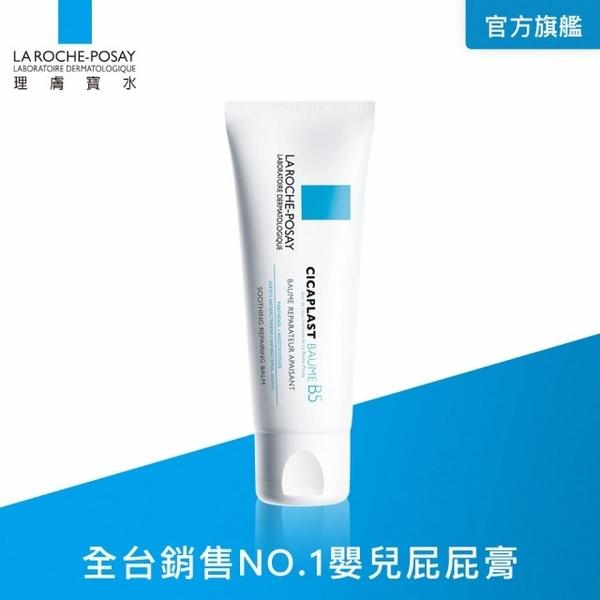 【愛吾兒】理膚寶水 LA ROCHE POSAY B5全面修復霜(屁屁膏) 40ml(PO9029800)