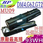 HP 電池(原廠最高規)-MU09 COMPAQ-DM4,G42,G62,G42T G62T,G72T,HSTNN-F01C,HSTNN-F02C,DV3-4000,DV7-4000