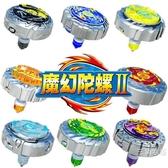 戰鬥陀螺靈動魔幻陀螺2發射器斗戰盤二代拉線夢幻陀螺套裝兒童玩具男孩