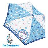 日本限定 哆啦a夢 音符雲朵條紋繪畫版 折疊雨傘 / 折疊傘