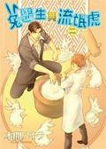 (二手書)兔醫生與流氓虎(2)