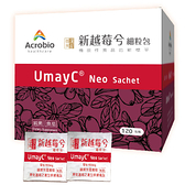 Acrobio昇橋 新越莓兮細粒包 (120包/單盒) UmayC Neo,粉狀【杏一】