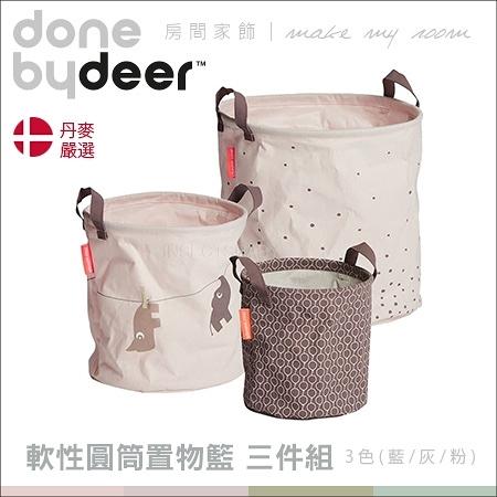 ✿蟲寶寶✿【丹麥Done by deer】收納玩具 軟性圓筒置物籃/收納籃/收納箱 三件組 粉色