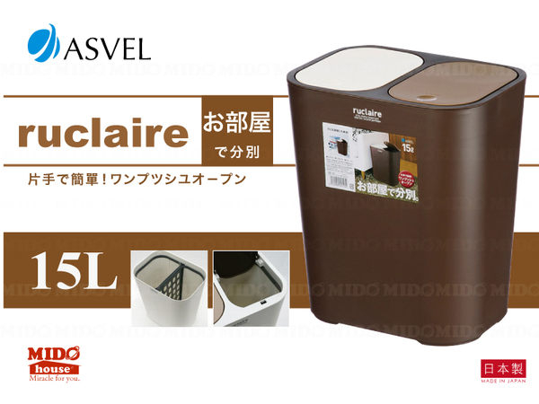 ASVEL 按壓式分類垃圾桶 ruclaire 6231-咖啡15L《Midohouse》