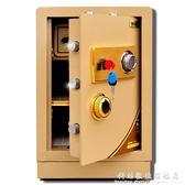 重型防火保險櫃60cm高 家用辦公防盜床頭櫃 機械密碼保險箱 WD WD科炫數位